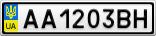 Номерной знак - AA1203BH
