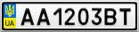 Номерной знак - AA1203BT