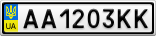 Номерной знак - AA1203KK