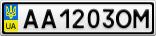 Номерной знак - AA1203OM