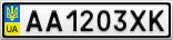 Номерной знак - AA1203XK