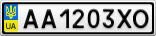 Номерной знак - AA1203XO
