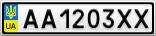 Номерной знак - AA1203XX