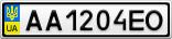 Номерной знак - AA1204EO
