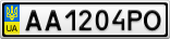 Номерной знак - AA1204PO