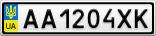Номерной знак - AA1204XK