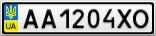 Номерной знак - AA1204XO