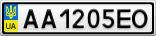 Номерной знак - AA1205EO