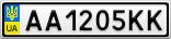 Номерной знак - AA1205KK
