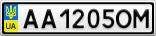 Номерной знак - AA1205OM