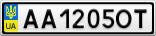 Номерной знак - AA1205OT