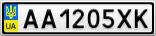 Номерной знак - AA1205XK