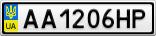 Номерной знак - AA1206HP