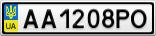 Номерной знак - AA1208PO