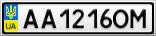 Номерной знак - AA1216OM
