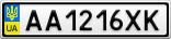 Номерной знак - AA1216XK