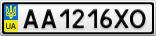 Номерной знак - AA1216XO