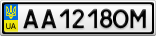 Номерной знак - AA1218OM