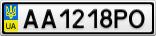 Номерной знак - AA1218PO