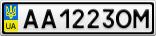 Номерной знак - AA1223OM