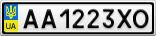 Номерной знак - AA1223XO