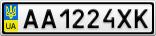 Номерной знак - AA1224XK