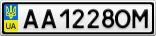 Номерной знак - AA1228OM