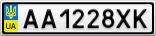 Номерной знак - AA1228XK