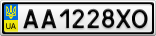 Номерной знак - AA1228XO