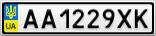 Номерной знак - AA1229XK