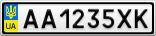 Номерной знак - AA1235XK