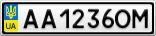 Номерной знак - AA1236OM