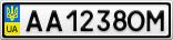 Номерной знак - AA1238OM