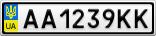 Номерной знак - AA1239KK