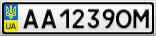 Номерной знак - AA1239OM
