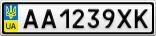 Номерной знак - AA1239XK