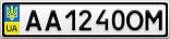 Номерной знак - AA1240OM