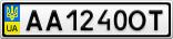 Номерной знак - AA1240OT