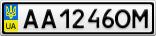 Номерной знак - AA1246OM