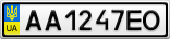 Номерной знак - AA1247EO