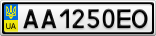 Номерной знак - AA1250EO
