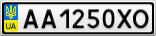 Номерной знак - AA1250XO