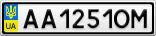 Номерной знак - AA1251OM