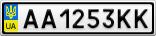 Номерной знак - AA1253KK