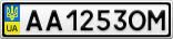 Номерной знак - AA1253OM