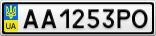 Номерной знак - AA1253PO