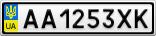 Номерной знак - AA1253XK