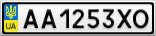 Номерной знак - AA1253XO