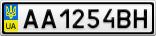 Номерной знак - AA1254BH