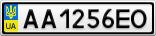Номерной знак - AA1256EO